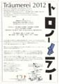"""2012年10月13,14日 高橋悠治50人のためのコンサート4 """"トロイメライ"""""""