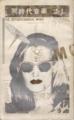 1979年10月 同時代音楽 2 - 1 / ブロンズ 社(表紙)