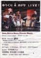 2010年10月27日 ゆうくり & カジヤ LIVE!