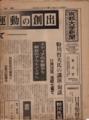 1983年11月1日 京大新聞 -(第一面)