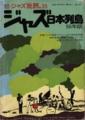 """1980年4月20日 季刊ジャズ批評 No.35 """"ジャズ日本列島""""【 表紙 】"""