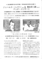 1991年11月2日 ジェームス・メリー(g) & 豊住芳三郎 デュオ・コンサート