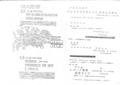 """1991年(フリー・ペーパー""""かえる"""" 紙 より抜粋)"""