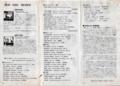 1986年8月5日 高円寺 バラレル通信 (pp.4-6 / NEW DISC REVIEW)