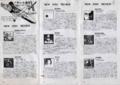 1986年8月5日 高円寺 バラレル通信 (pp.1-3 / NEW DISC REVIEW)