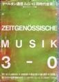 1983年 リベルタン通信 あるいは 同時代音楽 3 - 0 - (表紙)