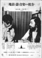 """1982年8月 リベルタン001 - (""""地表に蠢く音楽どもの彼方に"""")"""