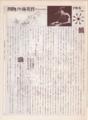1982年8月 リベルタン001 - (p.15)