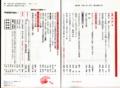 1999年11月号 國文学 『音楽 〜 声と音のポリフォニー』 - (目次)