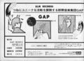 1978年9月 GAP WORKS発行  機関誌 『GAP』創刊号 - (LP / 広告)