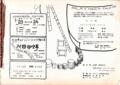 1978年9月 GAP WORKS発行  機関誌 『GAP』創刊号 - (最終ページ)