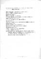 """1984年3月30日 """"Lemniscate Party 2nd Cycle"""" (学習院大学小講堂) - p.12"""