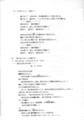 """1984年3月30日 """"Lemniscate Party 2nd Cycle"""" (学習院大学小講堂) - p.11"""