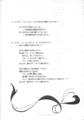 """1984年3月30日 """"Lemniscate Party 2nd Cycle"""" (学習院大学小講堂) - p.9"""
