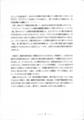"""1984年3月30日 """"Lemniscate Party 2nd Cycle"""" (学習院大学小講堂) - p.6"""