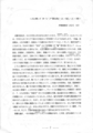 """1984年3月30日 """"Lemniscate Party 2nd Cycle"""" (学習院大学小講堂) - p.5"""