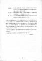 """1984年3月30日 """"Lemniscate Party 2nd Cycle"""" (学習院大学小講堂) - p.3"""