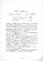 """1984年3月30日 """"Lemniscate Party 2nd Cycle"""" (学習院大学小講堂) - p.2"""