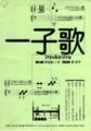 1999年10月29日 一子歌(伊地知一子 / 萩京子) 門仲天井ホール