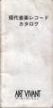 アール・ヴィヴァン 『現代音楽レコードカタログ』 - 表紙
