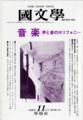 199年11月号 國文学 『音楽 〜 声と音のポリフォニー』 - (表紙)
