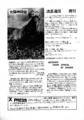 1979年7月1日 〈 流星通信 - Xプレス 〉(京都 / 渡辺仁 ほか) - p.2