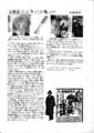 1979年7月1日 〈 流星通信 - Xプレス 〉(京都 / 渡辺仁 ほか) - p.3