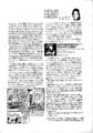 1979年7月1日 〈 流星通信 - Xプレス 〉(京都 / 渡辺仁 ほか) - p.5