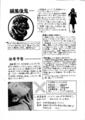 1979年7月1日 〈 流星通信 - Xプレス 〉(京都 / 渡辺仁 ほか) - 後鬼
