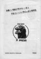 1979年7月1日 〈 流星通信 - Xプレス 〉(京都 / 渡辺仁 ほか) - 裏表紙