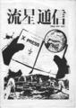 1979年7月1日 〈 流星通信 - Xプレス 〉(京都 / 渡辺仁ほか) - 表紙