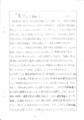1979 - 80年 GAP WORKS『朱紙』二号 - p.1(曽我 / 『朱紙』に関連して - 1)