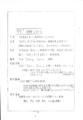 1979 - 80年 GAP WORKS『朱紙』二号 - p. 4(79' 活動レポート - 1)