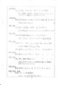 1979 - 80年 GAP WORKS『朱紙』二号 - p. 5(79' 活動レポート - 2)