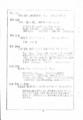 1979 - 80年 GAP WORKS『朱紙』二号 - p. 6(79' 活動レポート - 3)