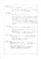 1979 - 80年 GAP WORKS『朱紙』二号 - p.7(79' 活動レポート - 4)