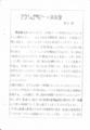 1979-80 GAP WORKS『朱紙』二号 - p.13(曽我傑/クラシックギターの演奏論〜1)