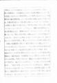1979-80 GAP WORKS『朱紙』二号 - p.14(曽我傑/クラシックギターの演奏論〜2)