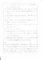1979-80 GAP WORKS『朱紙』二号 - p.17 (曽我傑/クラシックギターの演奏論〜5)
