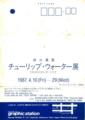 1987年4月10-29日 井口真吾「チューリップ・ウォーター展」 - a (postcard)