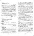 アール・ヴィヴァン 『現代音楽レコードカタログ』 pp.25-26