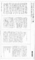 1980年 同時代音楽 2-2 (p.25 /『ブライアン・イーノの七章+三章』)
