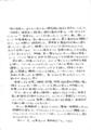 """1978年 GESS """"LIVE ELECTRONICS & PROGRESSIVE MUSIC・SHOW"""" - (p.3)"""