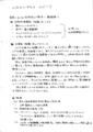 """1978年 GESS """"LIVE ELECTRONICS & PROGRESSIVE MUSIC・SHOW"""" - (p.1)"""