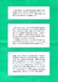 1990年3月30日 近藤譲 作品集(日本の作曲家シリーズ XIII) - b