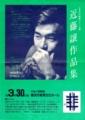 1990年3月30日 近藤譲 作品集(日本の作曲家シリーズ XIII) - a