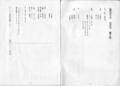 1990年2月21 - 27日 室内オペラ 可不可 第二版(水牛通信 / 特集: 可不可)