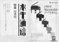 1990年2月21 - 27日 水牛通信 / 特集: 可不可(室内オペラ 可不可 第二版)
