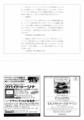 1990年3月27日 ソフィア・グバイドゥーリナ(高橋悠治指揮)- b
