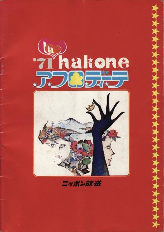 1971年8月 箱根アフロディーテ(パンフレット表紙/ピンクフロイド初来日)